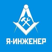 Логотип Я-Инженер