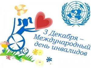 Международный-день-инвалидов