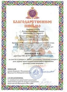 благ письмо Ивановой Аммосовой