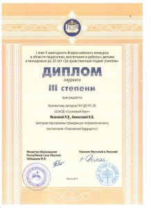 диплом Ивановой Аммосовой