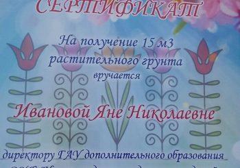 Центр «Сосновый бор» награжден на фестивале «Цветущий Якутск»