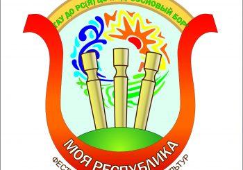 Профильная смена «Моя Республика» соберет лучшие творческие коллективы со всей республики