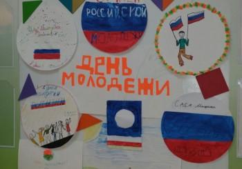 27 июня – День молодежи в России