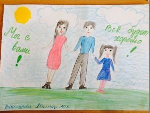 Nous sommes avec vous! Tout ira bien! Vinokourova Milena 10 ans