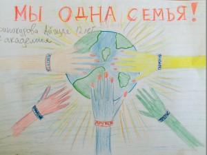Nous sommes tous d'une famille. Vinokourova Aigulya 12 ans